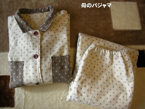 母のパジャマ