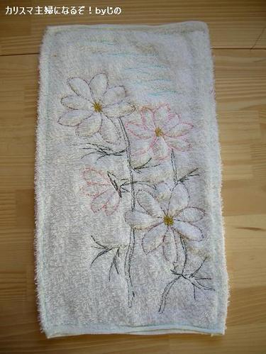 コスモスの雑巾