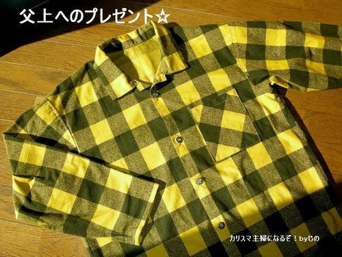 父のパジャマ