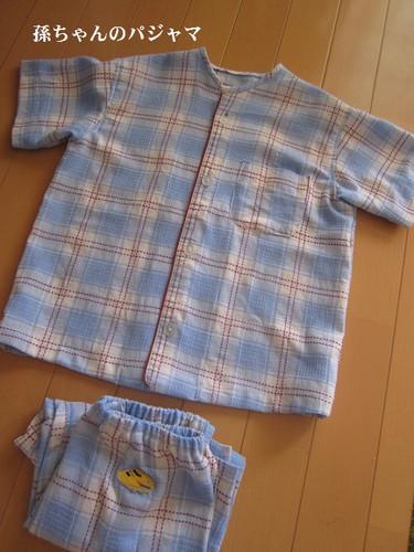 孫ちゃんのパジャマ