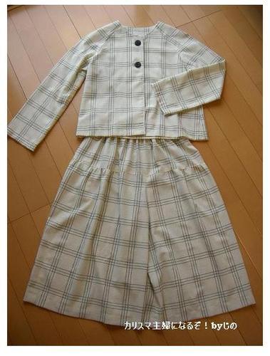 300円deスーツ!
