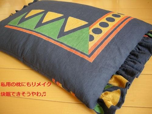 リメイク枕カバー